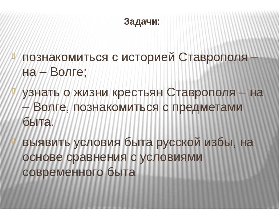 Задачи: познакомиться с историей Ставрополя – на – Волге; узнать о жизни крес...