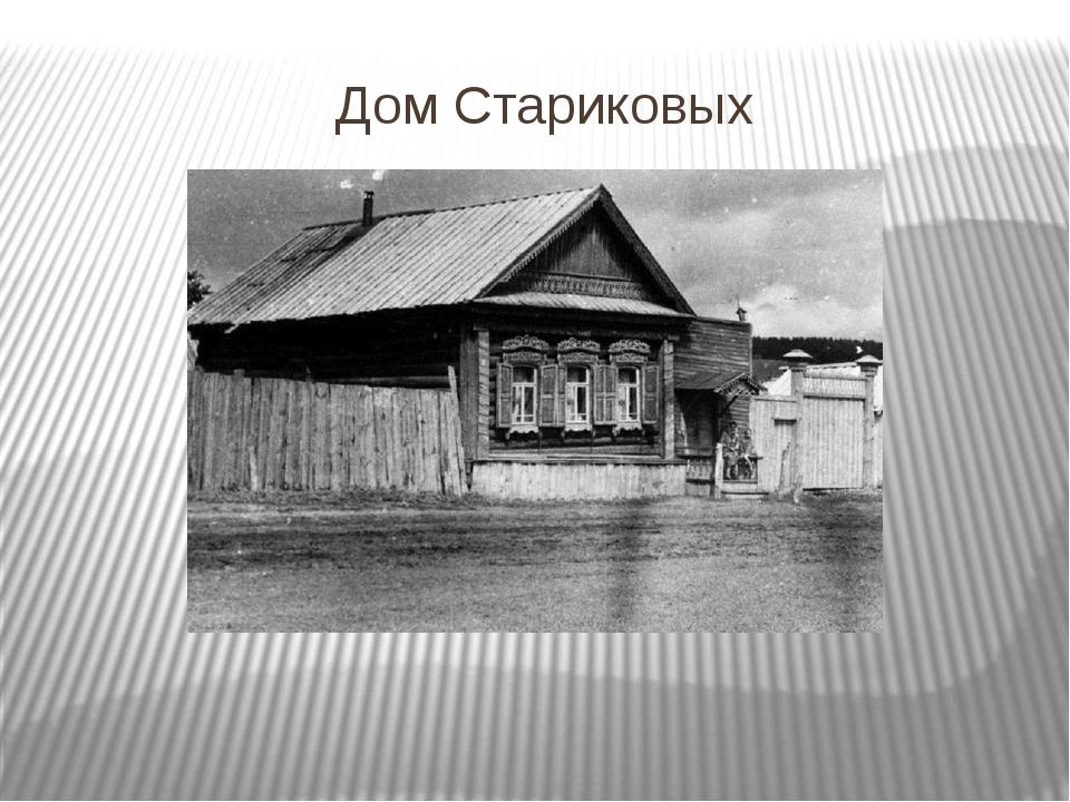 Дом Стариковых