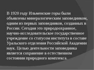 В 1920 году Ильменские горы были объявлены минералогическим заповедником, одн