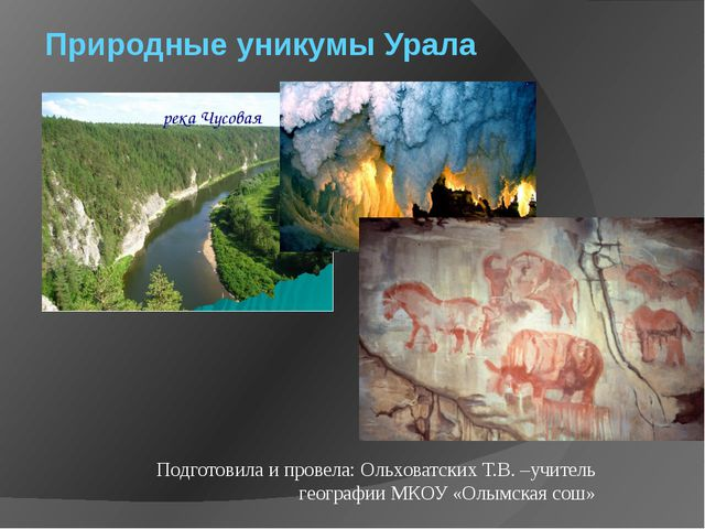 Природные уникумы Урала Подготовила и провела: Ольховатских Т.В. –учитель гео...