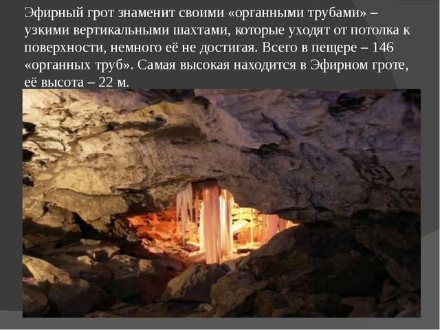 Эфирный грот знаменит своими «органными трубами» – узкими вертикальными шахта...