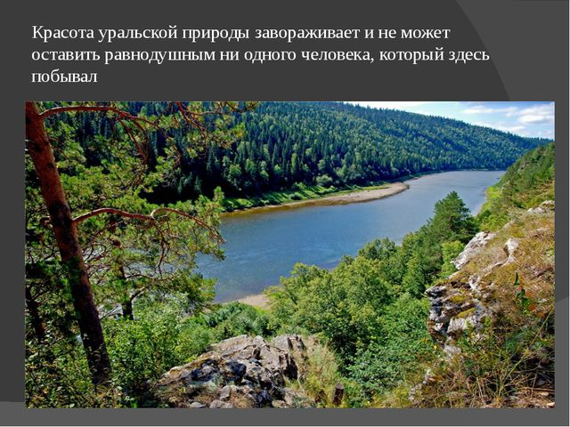 Красота уральской природы завораживает и не может оставить равнодушным ни одн...