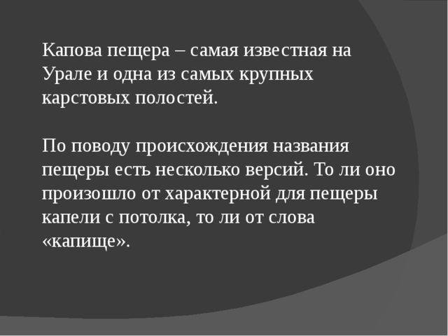 Капова пещера – самая известная на Урале и одна из самых крупных карстовых по...