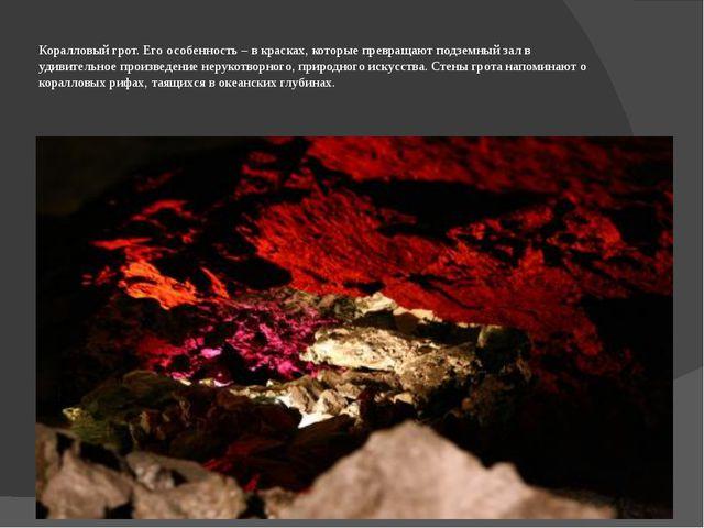 Коралловый грот. Его особенность – в красках, которые превращают подземный за...