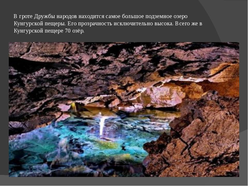 В гроте Дружбы народов находится самое большое подземное озеро Кунгурской пещ...
