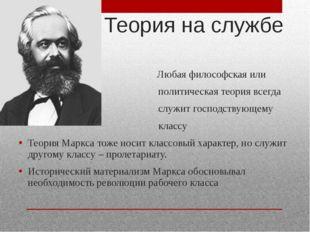 Теория на службе Любая философская или политическая теория всегда служит госп