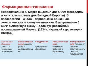 Формационная типология Первоначально К. Маркс выделил две ОЭФ: феодализм и ка