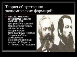 Марксизм. Карл Маркс 1818-1883 и Фридрих Энгельс 1820-1895