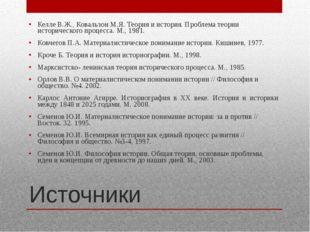 Источники Келле В.Ж., Ковальзон М.Я. Теория и история. Проблема теории истори