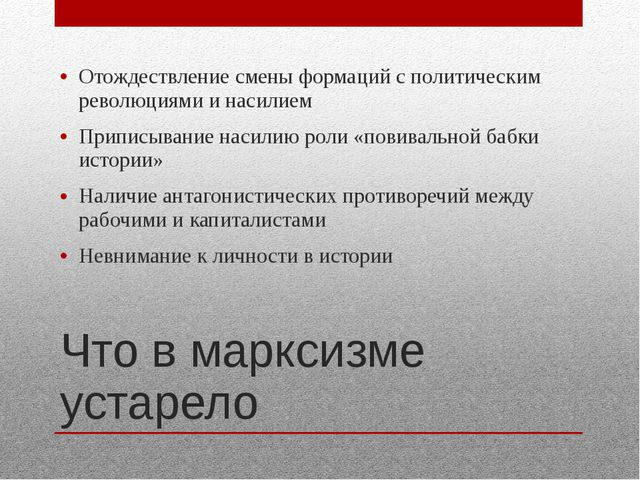 Что в марксизме устарело Отождествление смены формаций с политическим революц...