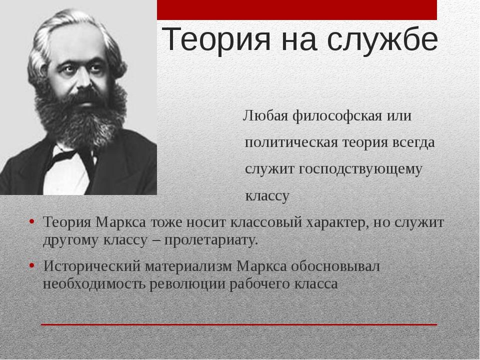 Теория на службе Любая философская или политическая теория всегда служит госп...