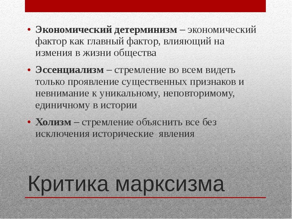 Критика марксизма Экономический детерминизм – экономический фактор как главны...