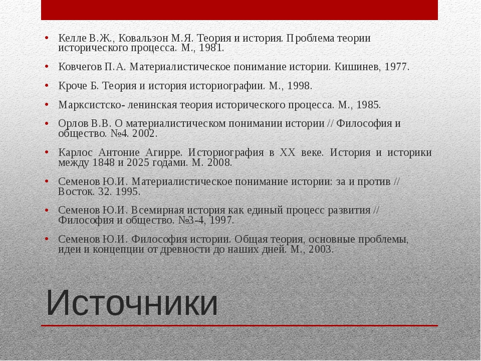 Источники Келле В.Ж., Ковальзон М.Я. Теория и история. Проблема теории истори...