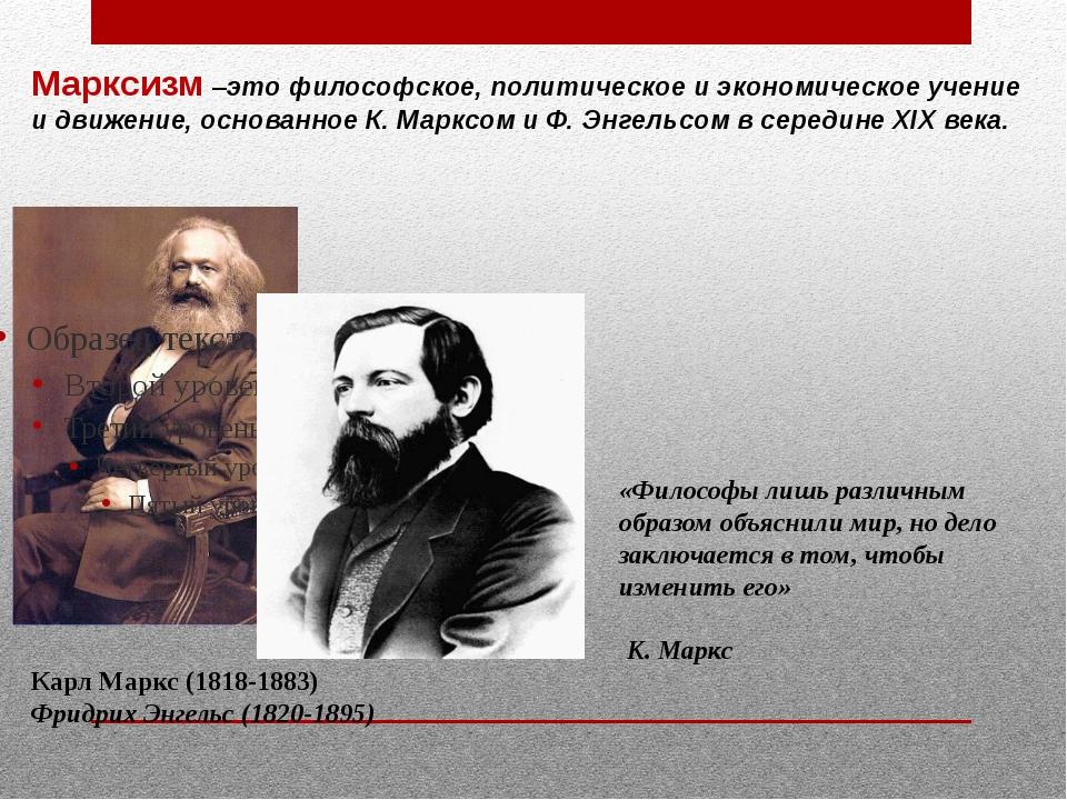 Марксизм –это философское, политическое и экономическое учение и движение, ос...