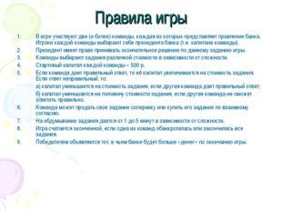 Правила игры В игре участвуют две (и более) команды, каждая из которых предст