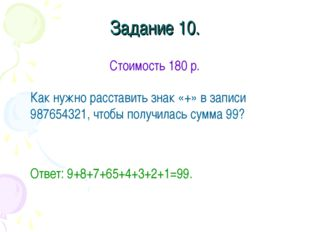 Задание 10. Стоимость 180 р. Как нужно расставить знак «+» в записи 98765432