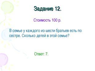 Задание 12. Стоимость 100 р. В семье у каждого из шести братьев есть по сест