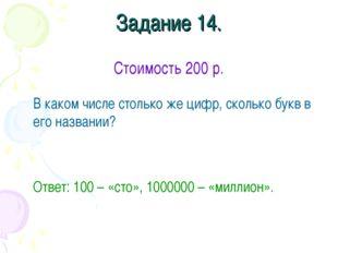 Задание 14. Стоимость 200 р. В каком числе столько же цифр, сколько букв в е
