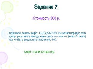 Задание 7. Стоимость 200 р. Напишите девять цифр: 1,2,3,4,5,6,7,8,9. Не меня