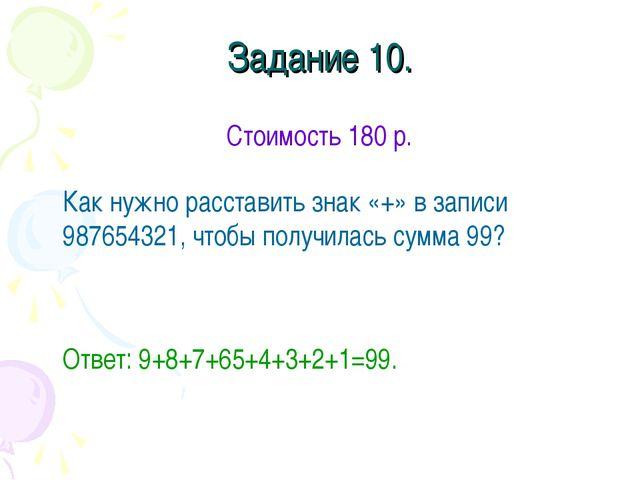 Задание 10. Стоимость 180 р. Как нужно расставить знак «+» в записи 98765432...
