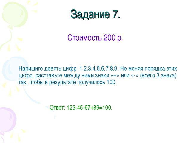 Задание 7. Стоимость 200 р. Напишите девять цифр: 1,2,3,4,5,6,7,8,9. Не меня...
