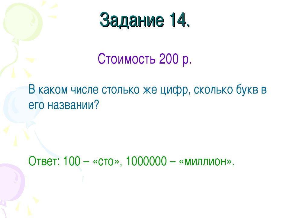 Задание 14. Стоимость 200 р. В каком числе столько же цифр, сколько букв в е...