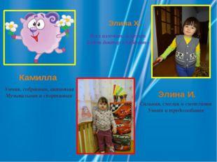Камилла Умная, собранная, активная Музыкальная и спортивная Элина И. Сильная,