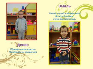 Денис Эмиль Умный, милый и обаятельный Ко всем девочкам очень внимательный. Ш