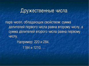 Дружественные числа пара чисел, обладающих свойством: сумма делителей первого