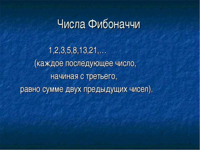 Числа Фибоначчи 1,2,3,5,8,13,21,… (каждое последующее число, начиная с третье...
