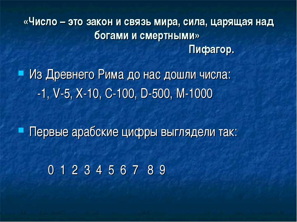 «Число – это закон и связь мира, сила, царящая над богами и смертными» Пифаго...