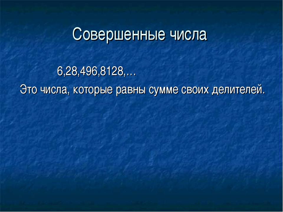 Совершенные числа 6,28,496,8128,… Это числа, которые равны сумме своих делите...