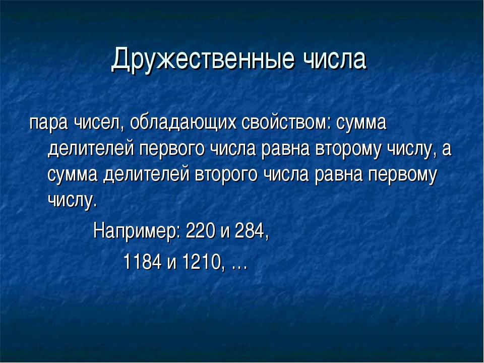 Дружественные числа пара чисел, обладающих свойством: сумма делителей первого...