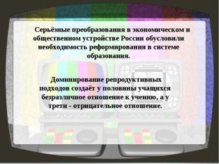 Серьёзные преобразования в экономическом и общественном устройстве России об