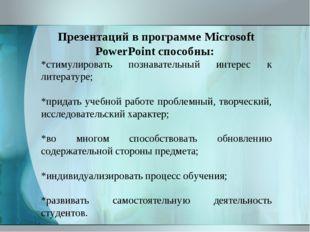 Презентаций в программе Microsoft PowerPoint способны: *стимулировать познава
