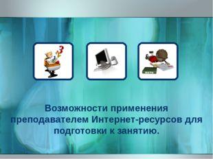 Возможности применения преподавателем Интернет-ресурсов для подготовки к заня
