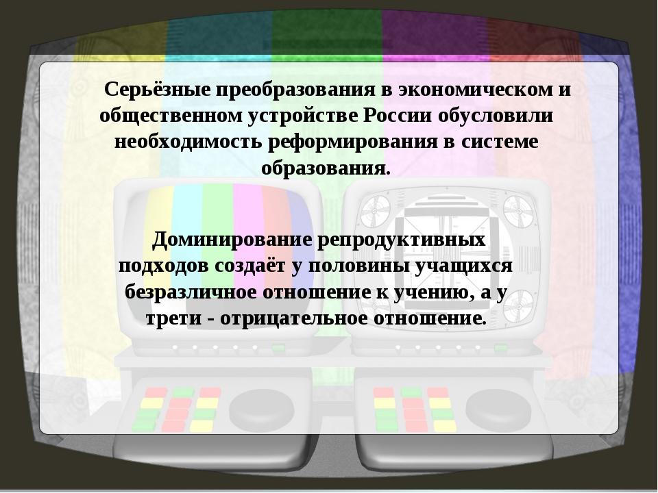 Серьёзные преобразования в экономическом и общественном устройстве России об...