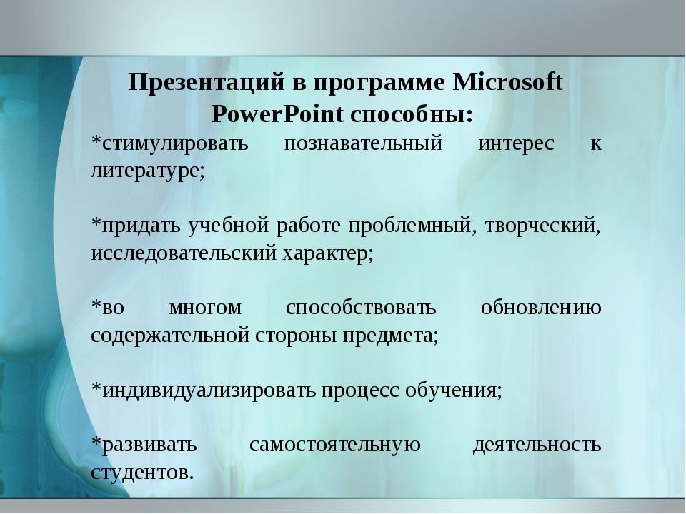 Презентаций в программе Microsoft PowerPoint способны: *стимулировать познава...