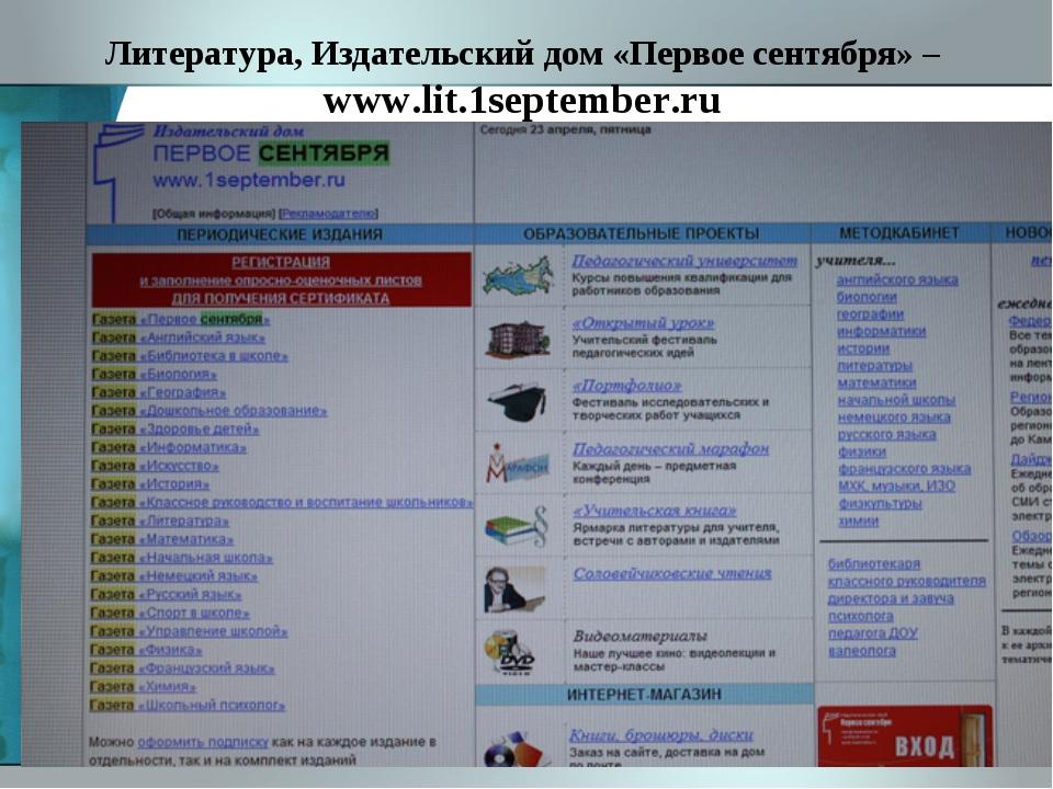 Литература, Издательский дом «Первое сентября» – www.lit.1september.ru
