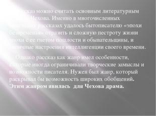 Рассказ можно считать основным литературным жанром Чехова. Именно в многочис