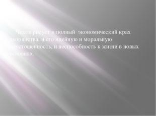 Чехов рисует и полный экономический крах дворянства, и его идейную и моральн