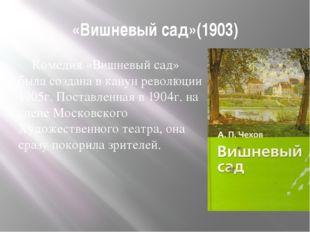 «Вишневый сад»(1903) Комедия «Вишневый сад» была создана в канун революции 19