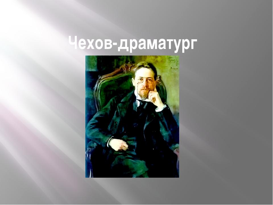 Чехов-драматург