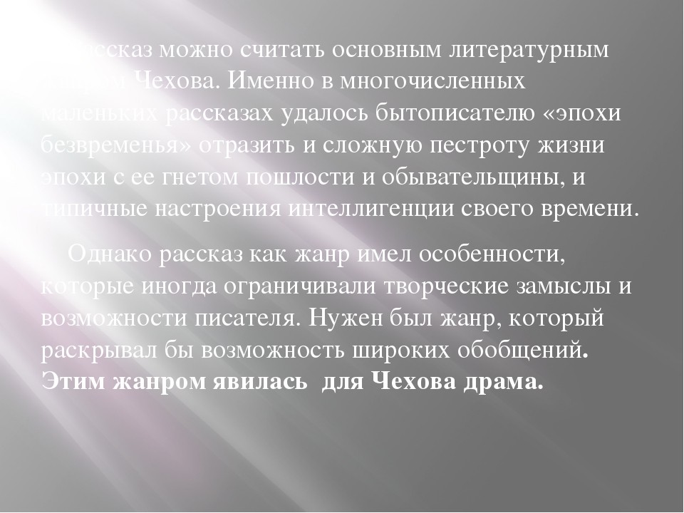 Рассказ можно считать основным литературным жанром Чехова. Именно в многочис...