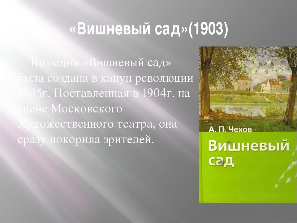 «Вишневый сад»(1903) Комедия «Вишневый сад» была создана в канун революции 19...