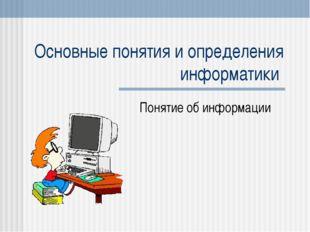 Основные понятия и определения информатики Понятие об информации