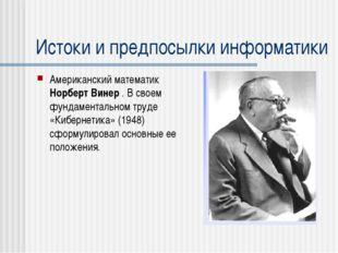 Американский математик Норберт Винер . В своем фундаментальном труде «Киберне