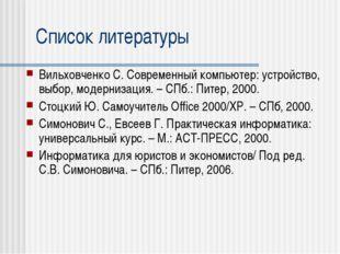 Список литературы Вильховченко С. Современный компьютер: устройство, выбор, м
