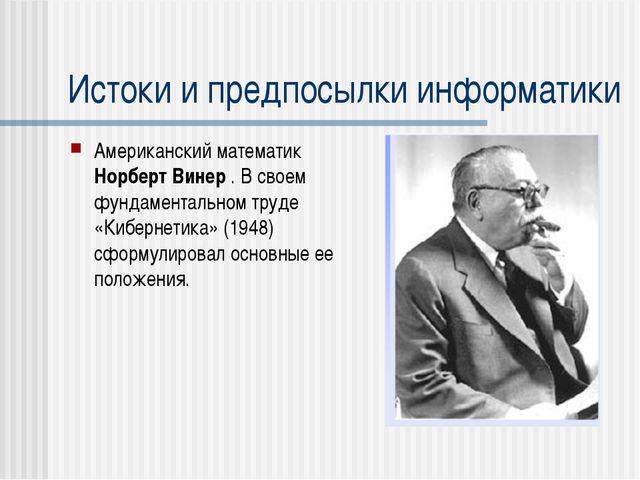 Американский математик Норберт Винер . В своем фундаментальном труде «Киберне...