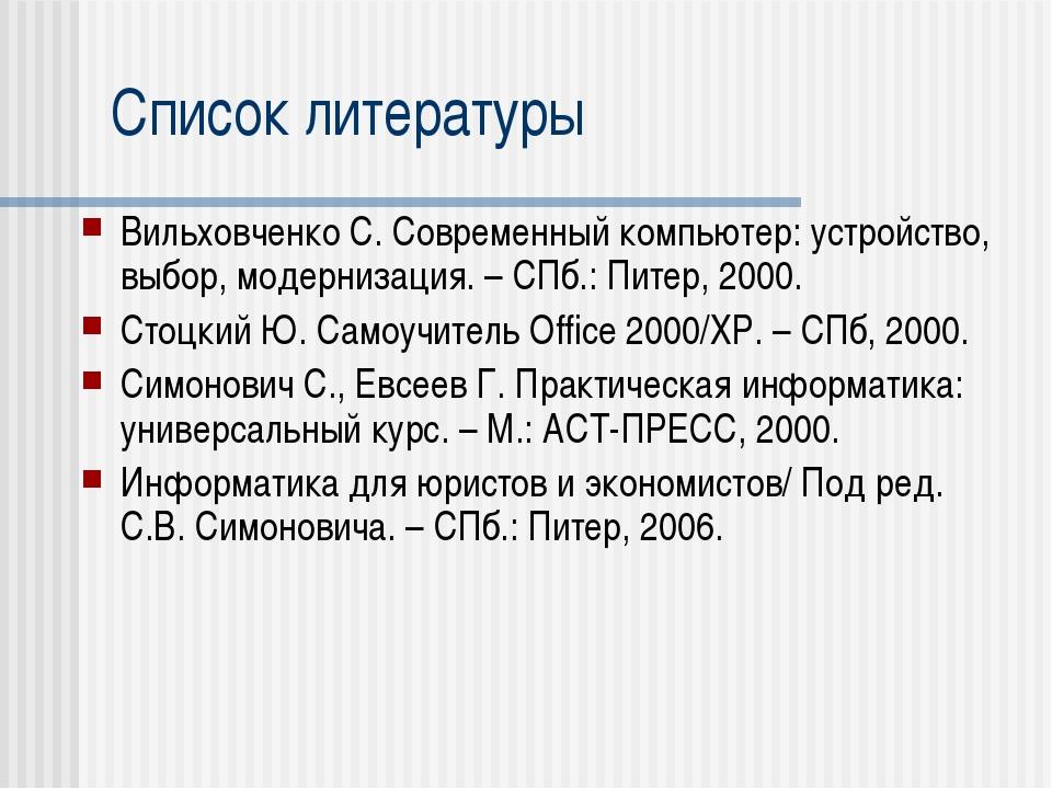 Список литературы Вильховченко С. Современный компьютер: устройство, выбор, м...